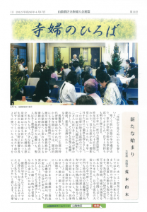 山陰教区寺族婦人会連盟機関紙「寺婦のひろば」第14号