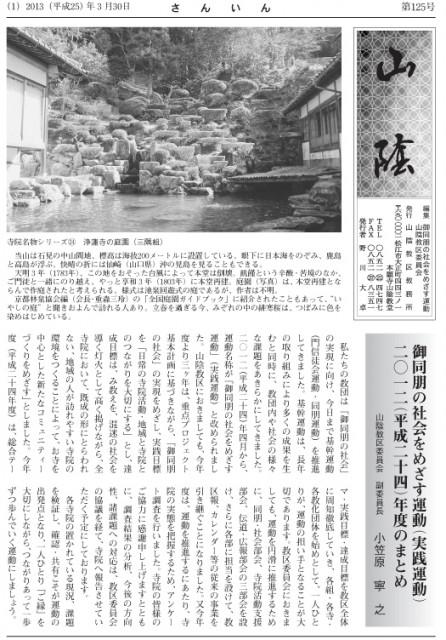教区報「山陰」第125号