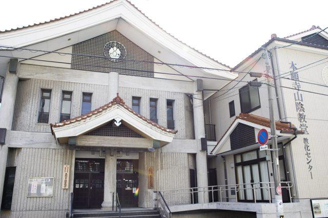 本願寺山陰教堂(山陰教区教務所)