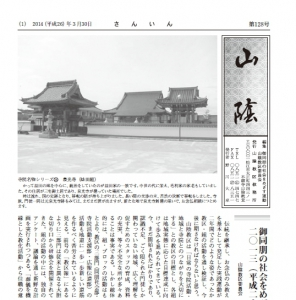 教区報「山陰」第128号
