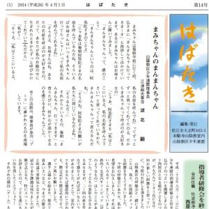 少年連盟機関紙「はばたき」第14号