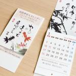 2016(平成28)年版 山陰妙好人カレンダー