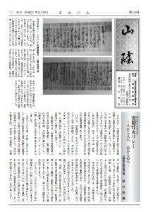 教区報「山陰」118号