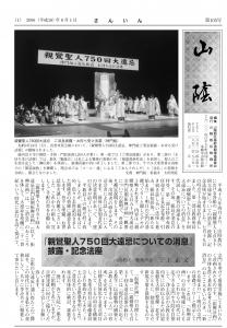 教区報「山陰」第105号