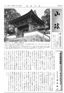 教区報「山陰」第107号