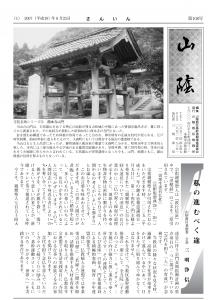 教区報「山陰」第108号