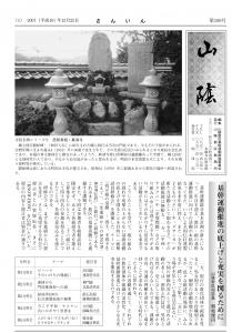 教区報「山陰」第109号