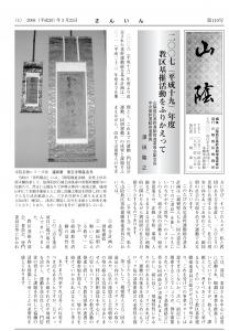 教区報「山陰」第110号