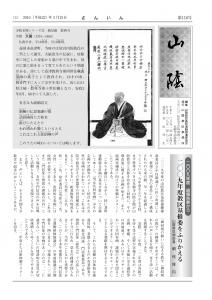教区報「山陰」第116号