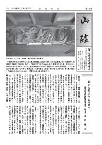 教区報「山陰」120号