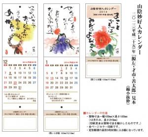 カレンダー見本画像