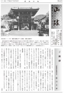 教区報「山陰」第123号