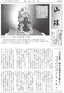 教区報「山陰」126号