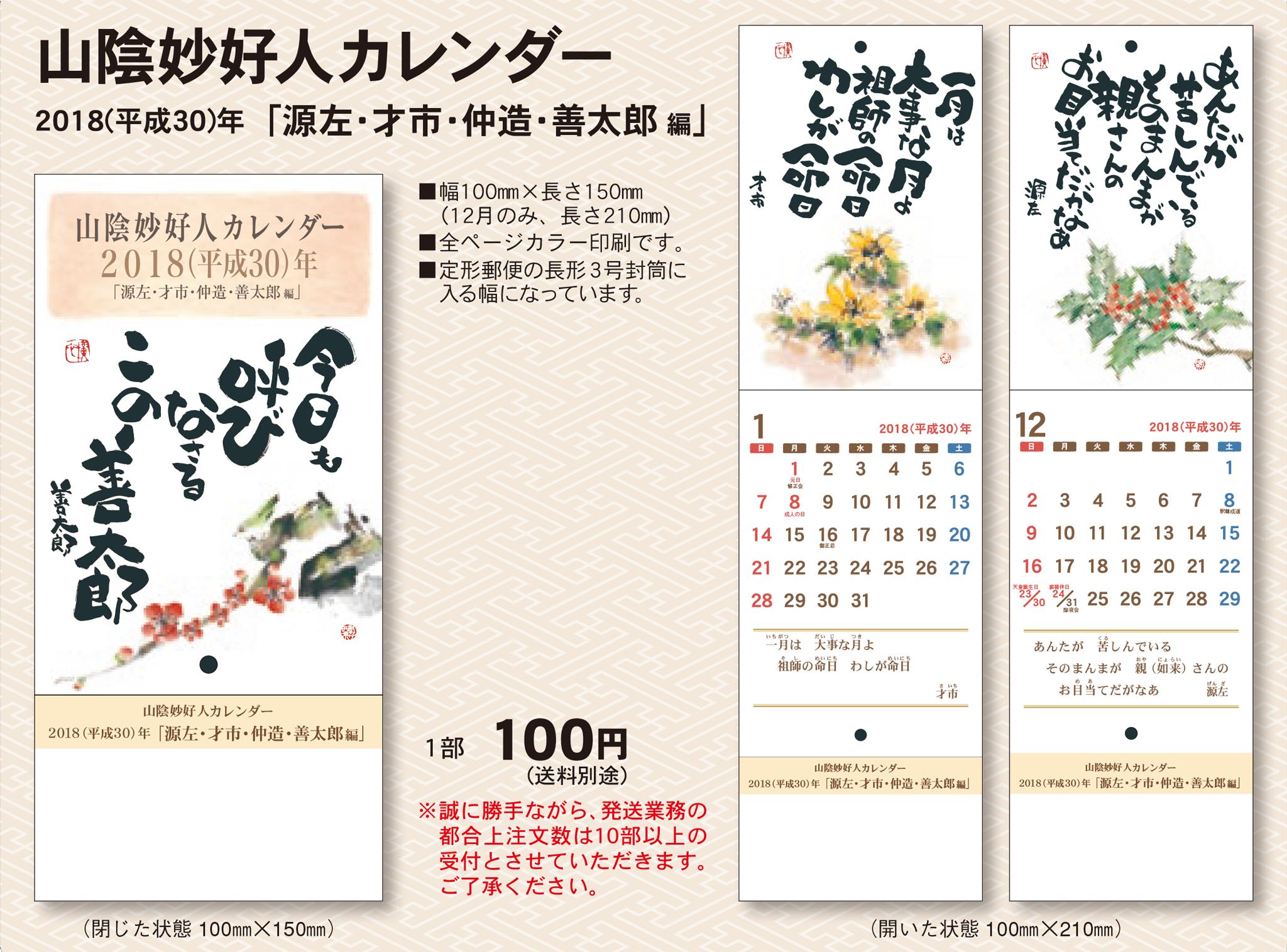 2018(平成30)年版山陰妙好人カレンダー