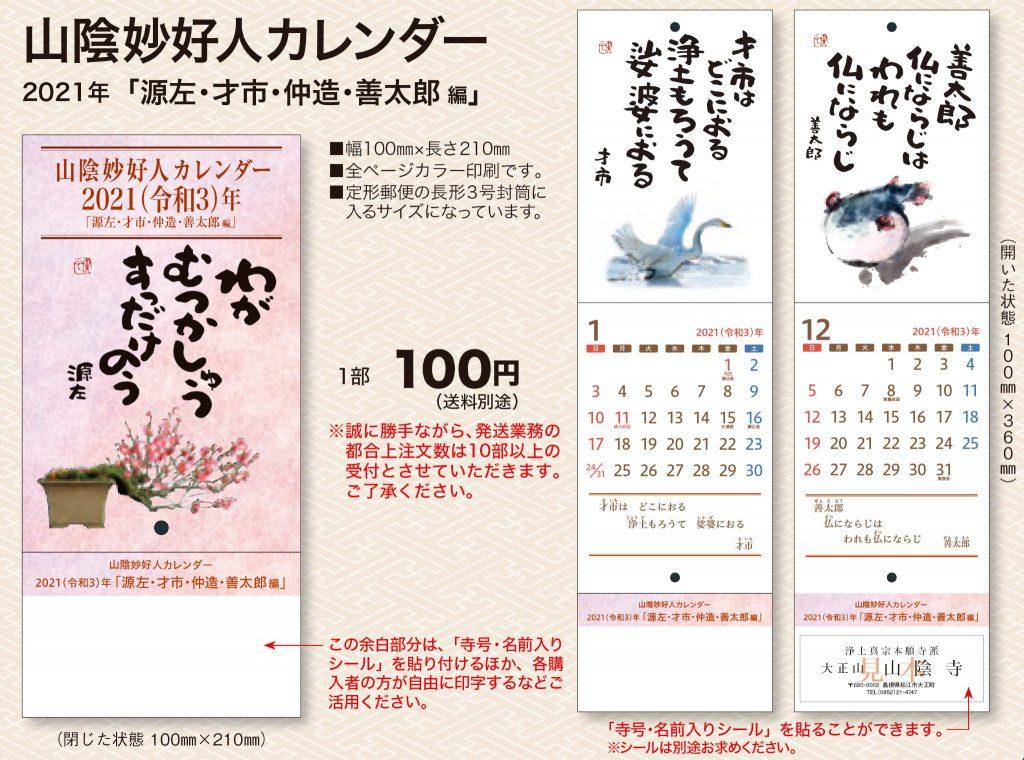 2021(令和3)年版 山陰妙好人カレンダー