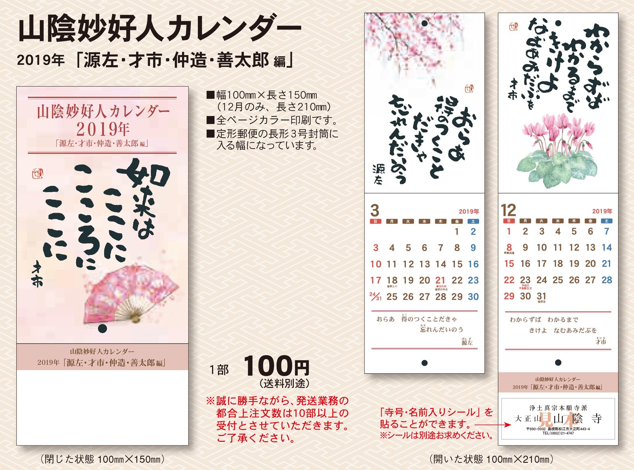 2019年版 山陰妙好人カレンダー