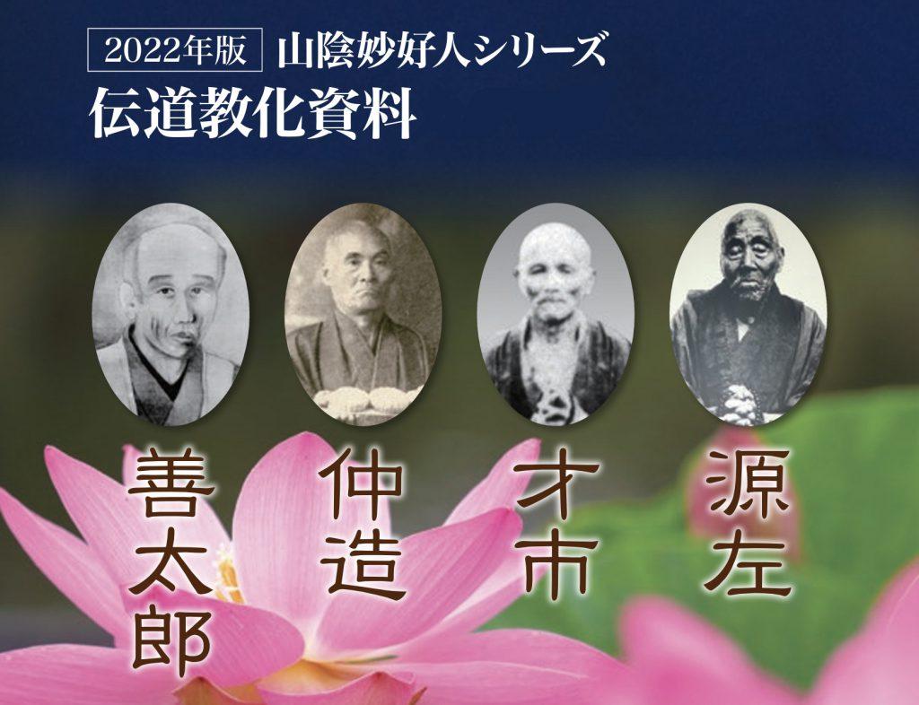 2022年版 山陰妙好人シリーズ 伝道教化資料(山陰教区教務所発行)