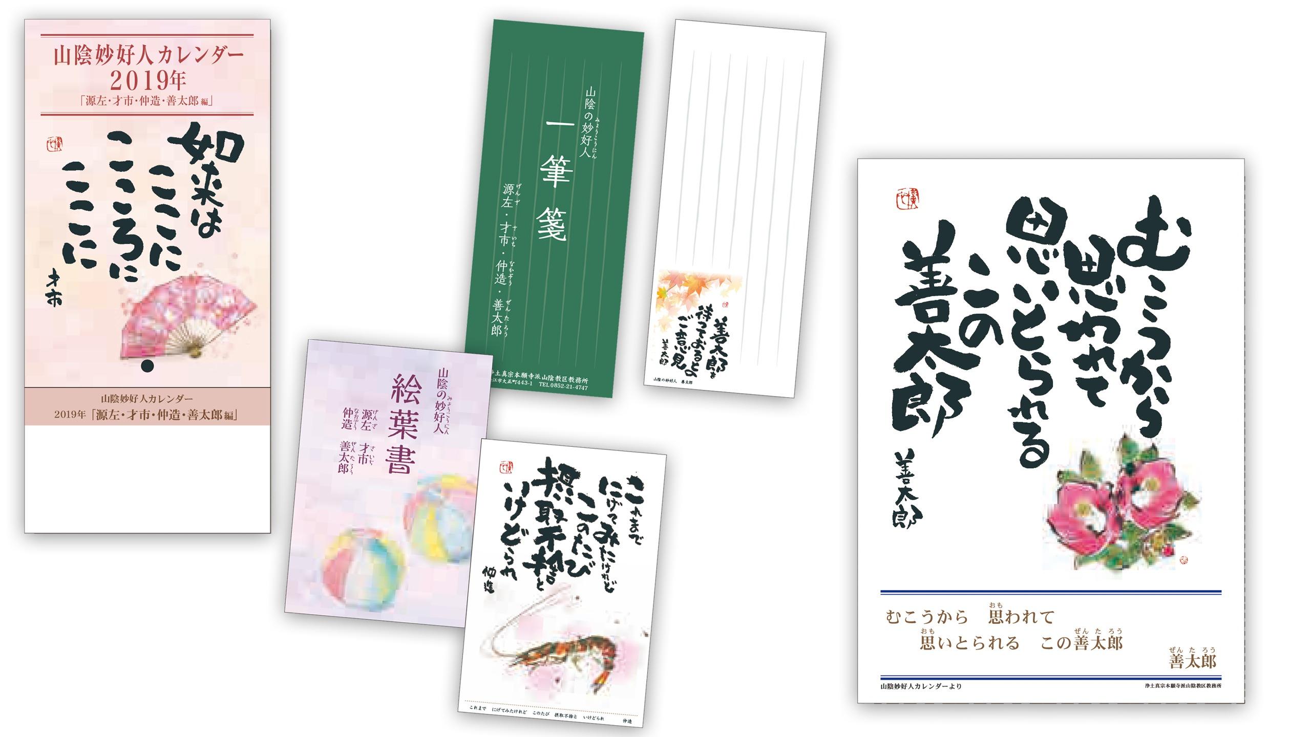2019年版 山陰妙好人シリーズ 伝道教化資料