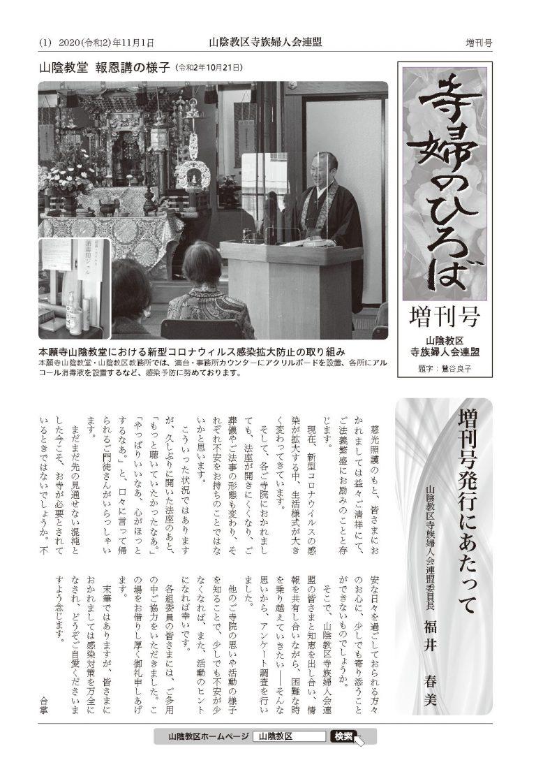 寺婦のひろば増刊号(2020年11月)