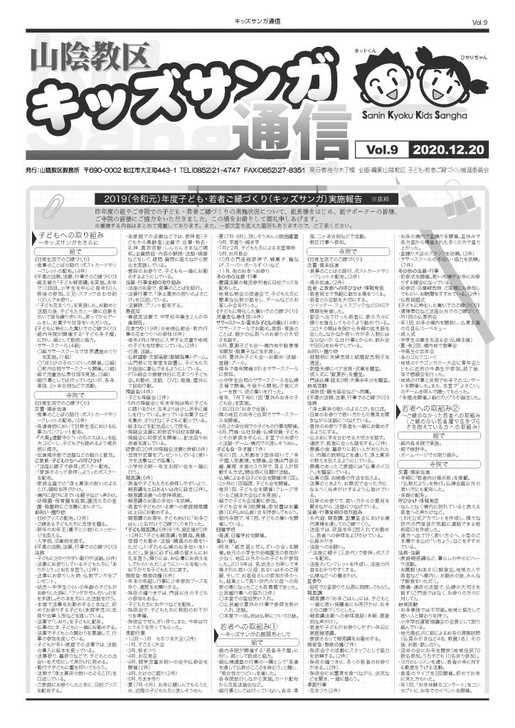 キッズサンガ通信 Vol.9