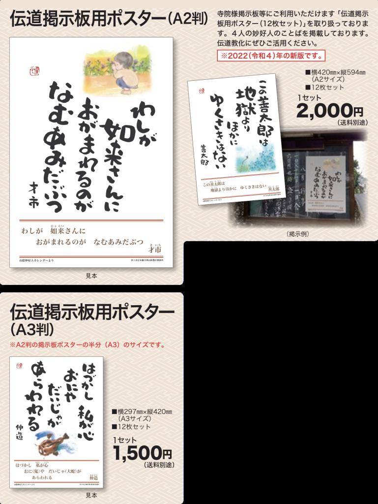 伝道掲示板用ポスター(山陰妙好人伝道資料/山陰教区教務所発行)