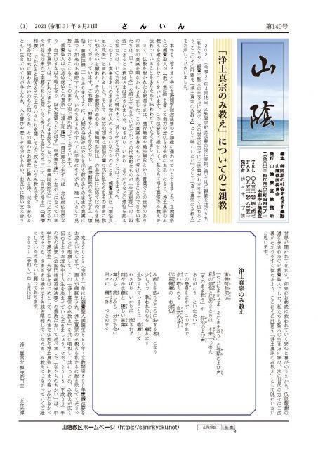 教区報「山陰」第149号