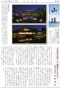 教区報「山陰」138号