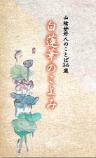 sasshi_byakurenge